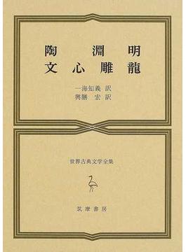 世界古典文学全集 25 陶淵明