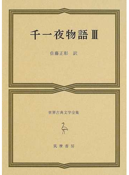 世界古典文学全集 33 千一夜物語 3
