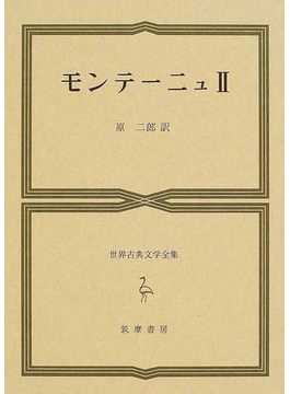 世界古典文学全集 38 モンテーニュ 2