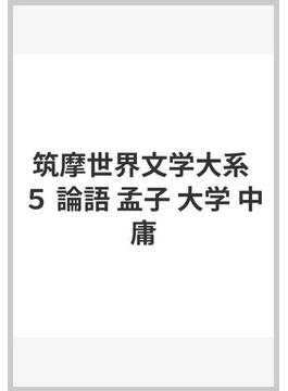 筑摩世界文学大系 5 論語 孟子 大学 中庸