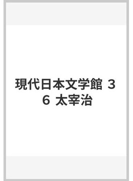 現代日本文学館 36 太宰治
