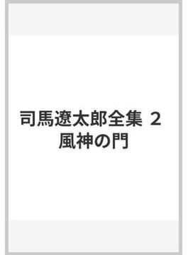 司馬遼太郎全集 2 風神の門