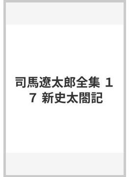 司馬遼太郎全集 17 新史太閤記