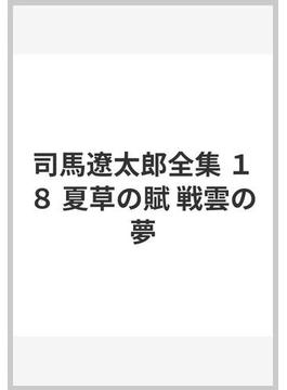 司馬遼太郎全集 18 夏草の賦 戦雲の夢