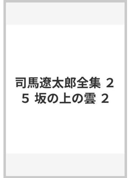 司馬遼太郎全集 25 坂の上の雲 2