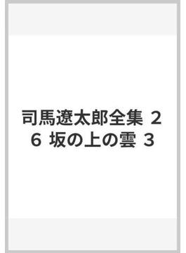 司馬遼太郎全集 26 坂の上の雲 3