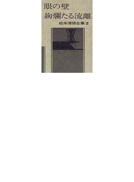 松本清張全集 2 眼の壁・絢爛たる流離