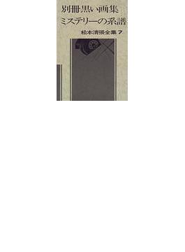 松本清張全集 7 別冊黒い画集・ミステリーの系譜