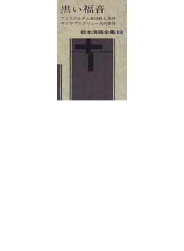 松本清張全集 13 黒い福音 アムステルダム運河殺人事件 セント・アンドリュースの事件