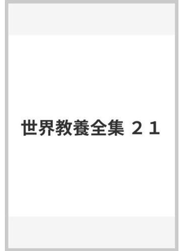 世界教養全集 21