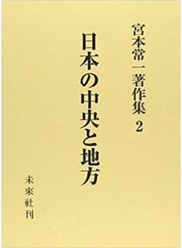 宮本常一著作集 2 日本の中央と地方