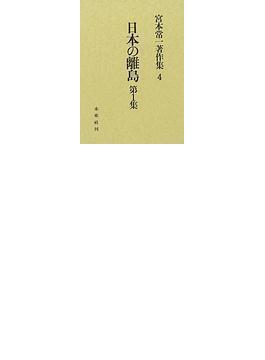 宮本常一著作集 4 日本の離島 第1集