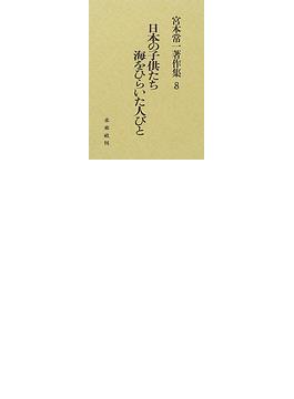 宮本常一著作集 8 日本の子供たち・海をひらいた人びと