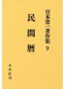 宮本常一著作集 9 民間暦
