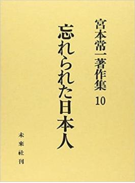 宮本常一著作集 10 忘れられた日本人