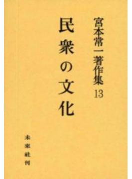 宮本常一著作集 13 民衆の文化