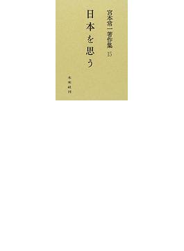 宮本常一著作集 15 日本を思う