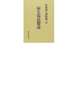 宮本常一著作集 16 屋久島民俗誌