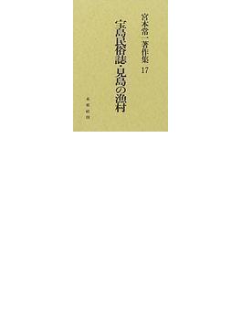 宮本常一著作集 17 宝島民俗誌・見島の漁村