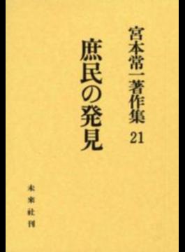 宮本常一著作集 21 庶民の発見