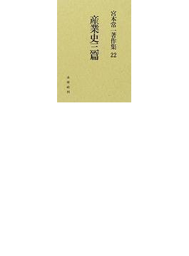 宮本常一著作集 22 産業史三篇