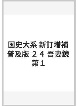 国史大系 新訂増補 普及版 24 吾妻鏡 第1
