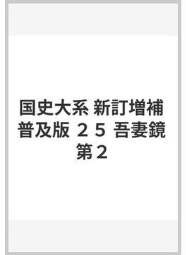 国史大系 新訂増補 普及版 25 吾妻鏡 第2