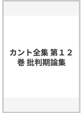カント全集 第12巻 批判期論集