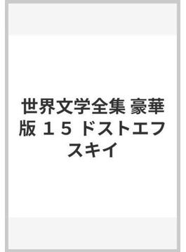 世界文学全集 豪華版 15 ドストエフスキー