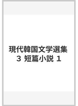現代韓国文学選集 3 短篇小説 1