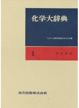 化学大辞典 縮刷版 1 アイウエ