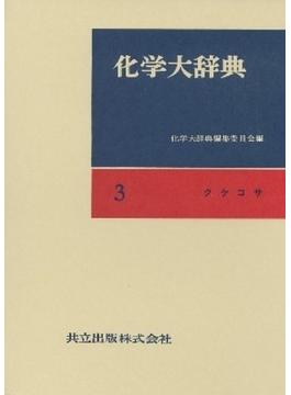 化学大辞典 縮刷版 3 クケコサ