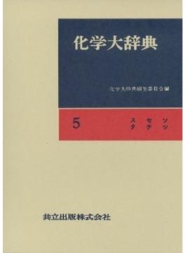 化学大辞典 縮刷版 5 スセソタチツ