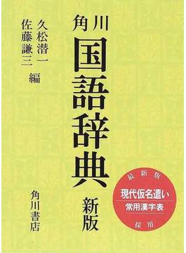 角川国語辞典 新版