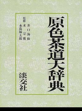 原色茶道大辞典