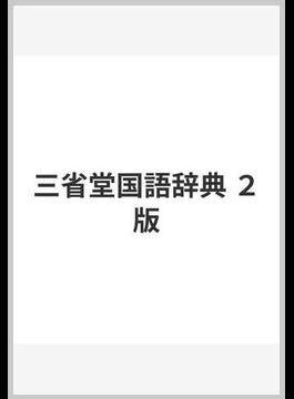 三省堂国語辞典 2版