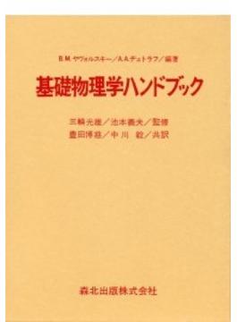 基礎物理学ハンドブック