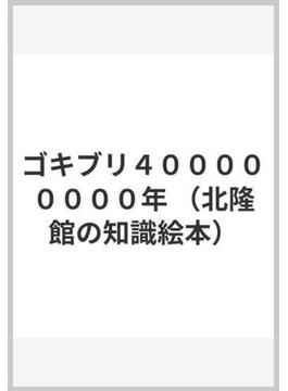 ゴキブリ400000000年