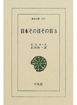 日本その日その日 3(東洋文庫)