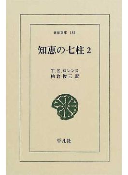 知恵の七柱 2(東洋文庫)