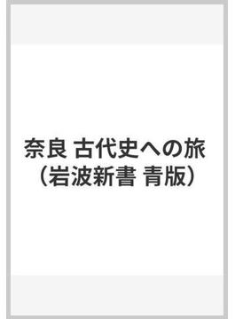 奈良 古代史への旅(岩波新書 青版)