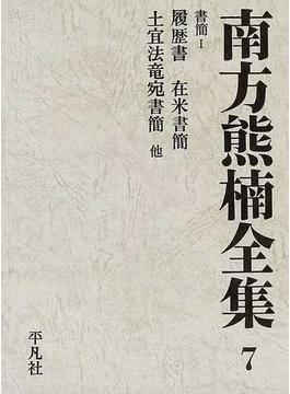 南方熊楠全集 7 書簡 1