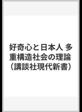 好奇心と日本人 多重構造社会の理論(講談社現代新書)
