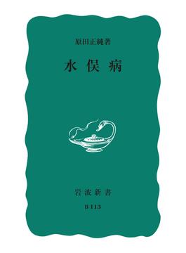 水俣病(岩波新書 青版)