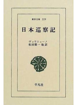 日本巡察記(東洋文庫)