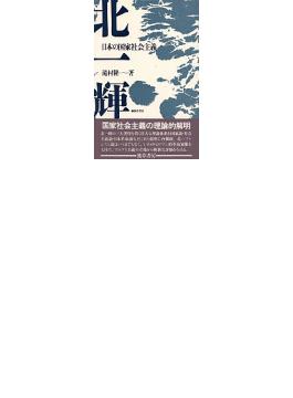 北一輝 日本の国家社会主義