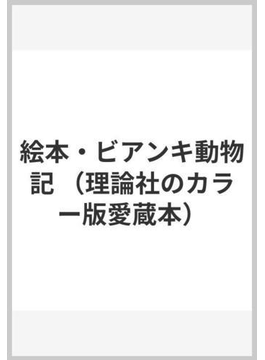 絵本・ビアンキ動物記