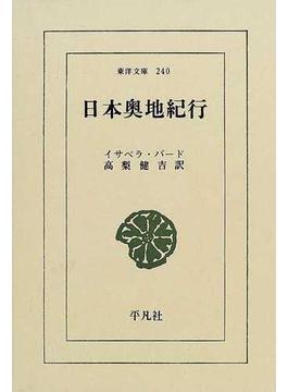 日本奥地紀行(東洋文庫)