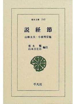 説経節(東洋文庫)