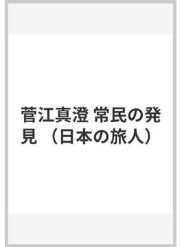 菅江真澄 常民の発見